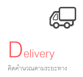 delivery1